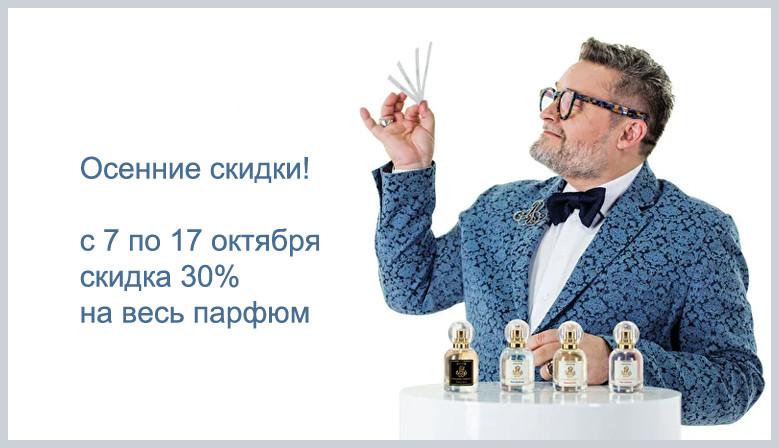 Парфюмерия от Александра Васильева - скидка на вcю парфюмерию